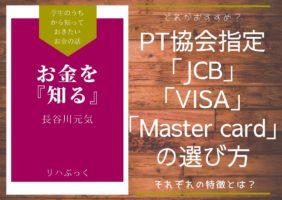 楽天カードはJCB・VISA・Master cardどれがおすすめ?
