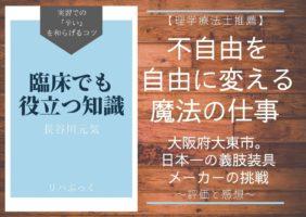 『不自由を自由に変える魔法の仕事 大阪府大東市。日本一の義肢装具メーカーの挑戦』の評価と感想