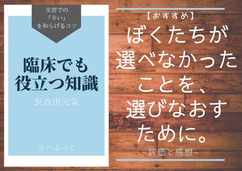 幡野広志著『ぼくたちが選べなかったことを、選びなおすために。』の評価と感想