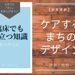 山崎亮著『ケアするまちのデザイン』の評価と感想