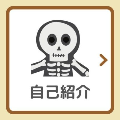 リハぶっく管理人長谷川元気のプロフィール