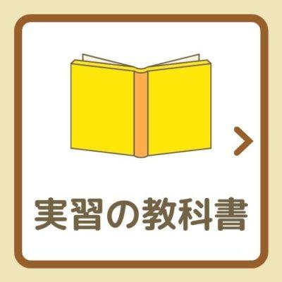 実習の教科書