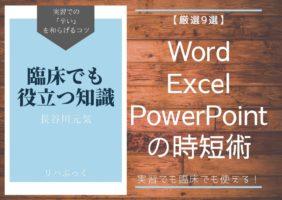 【厳選9選】実習中に使えるWord・Excel・PowerPointの時短術まとめ!